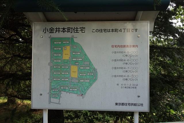 都公社小金井本町住宅の案内板