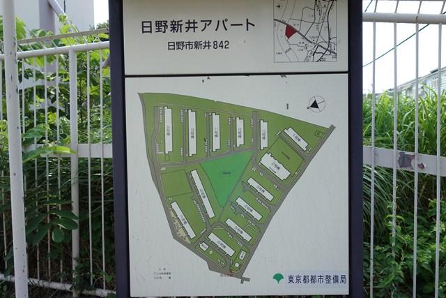 都営日野新井アパートの案内板