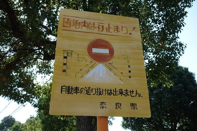 奈良県営平城団地の注意看板