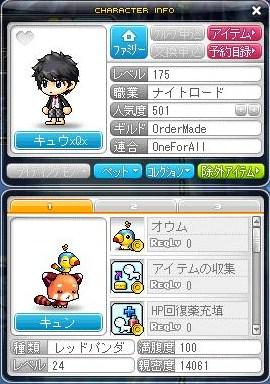 キャラクター情報