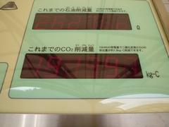 津田の松原SA ソーラーCO2削減