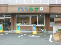 道の駅野須1