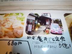 ゆず庵07 メニュー丸ごと2億円