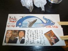 ゆず庵06 箸袋山ちゃん