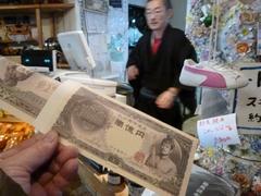 ゆず庵14 壱億円あたり