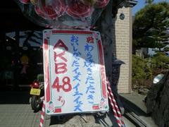 ゆず庵17 AKB48花輪