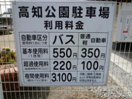 高知公園駐車場2 料金