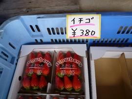 日曜市 果物2いちご