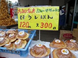 日曜市 芋けんぴぼうしパン