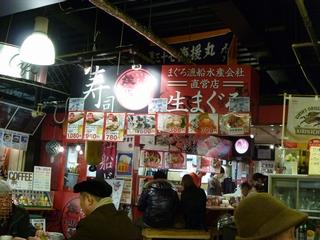 ひろめ市場内 寿司、生まぐろ