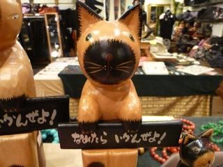 気らく屋 猫?犬?