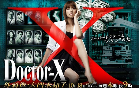 doctorx_title.jpg