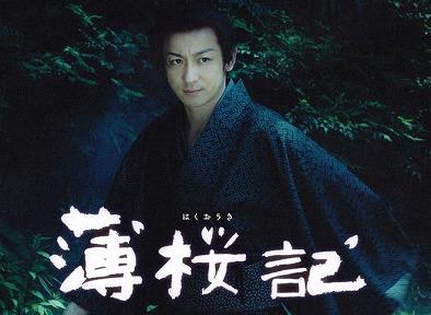 hakuouki_title.jpg