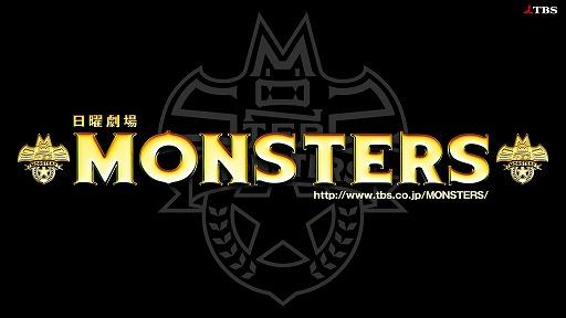 monsters_title.jpg