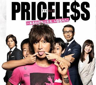 priceless_title.jpg