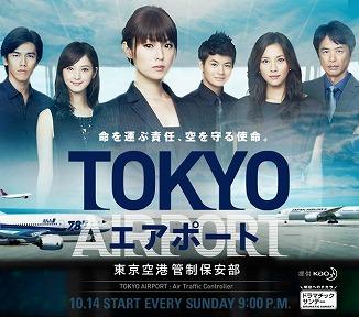 tokyoair_title.jpg