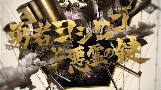 yosihiko2_title.jpg