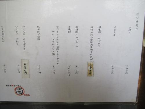 焼鳥ラーメン尚② (4)