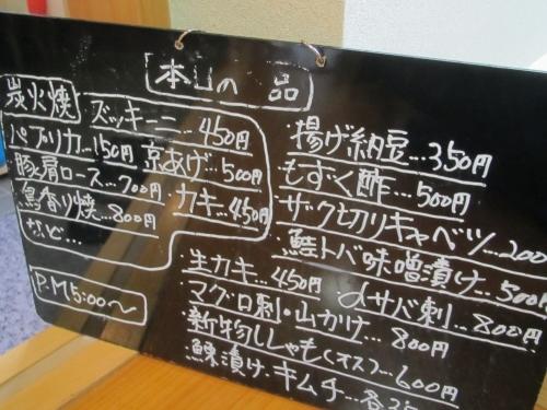 焼鳥ラーメン尚② (5)