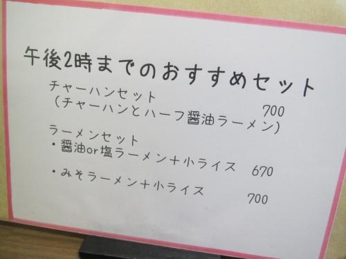 珍萬③ (3)