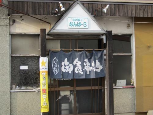 なんば③ (1)