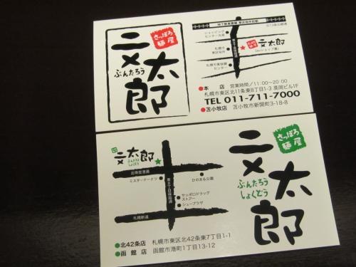 文太郎 (2)
