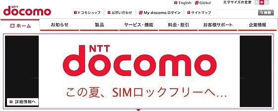 2011NTT_DoCoMo.jpg