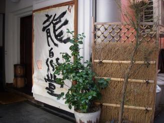 播磨屋 龍泉堂(外観2)