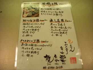 播磨屋 龍泉堂(メニュー)
