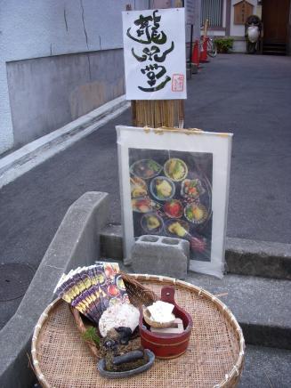 播磨屋 龍泉堂(外観1)