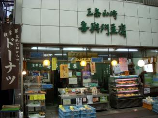 三条山崎 喜與門豆腐店(外観)