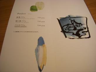 然花抄院(メニュー4)