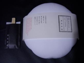 然花抄院(然かすてら小¥630(外箱))