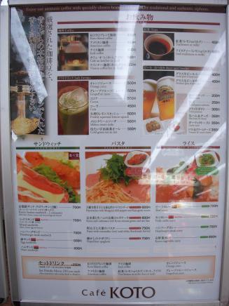 Cafe KOTO(外観3)
