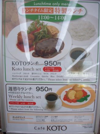 Cafe KOTO(外観4)