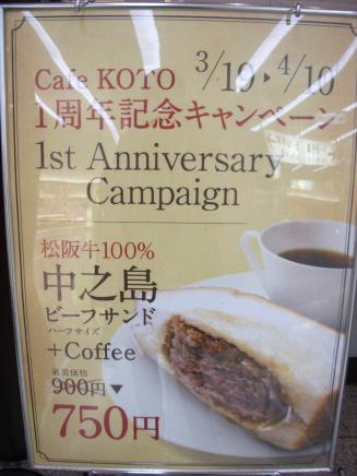 Cafe KOTO(外観5)