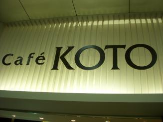 Cafe KOTO(外観2)