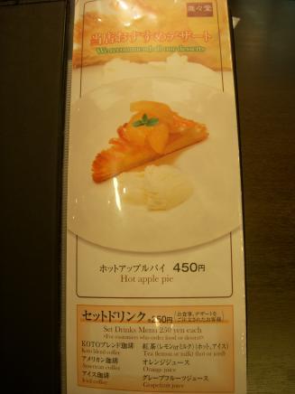 Cafe KOTO(メニュー1)