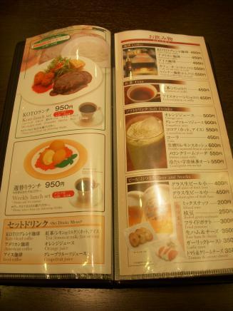 Cafe KOTO(メニュー2)