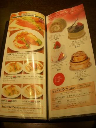Cafe KOTO(メニュー4)