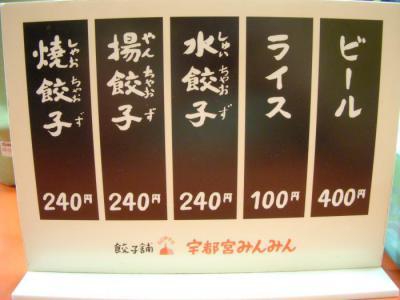 宇都宮みんみん 本店(メニュー)