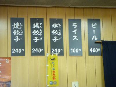 宇都宮みんみん 本店(店内2)