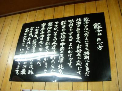 宇都宮みんみん 本店(店内1)