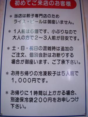 正嗣(店内1)