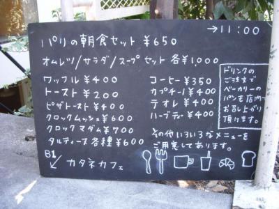 カタネカフェ(外観3)