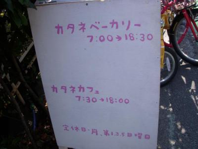カタネカフェ(外観2)