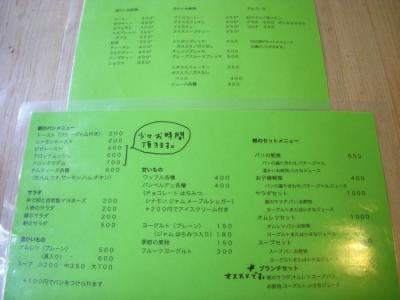 カタネカフェ(メニュー)