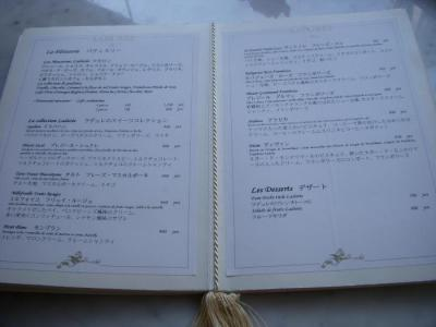 LADUREE Salon de the 三越銀座店(メニュー6)
