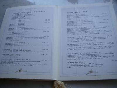 LADUREE Salon de the 三越銀座店(メニュー7)