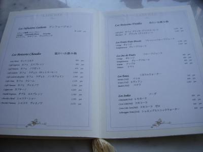 LADUREE Salon de the 三越銀座店(メニュー9)